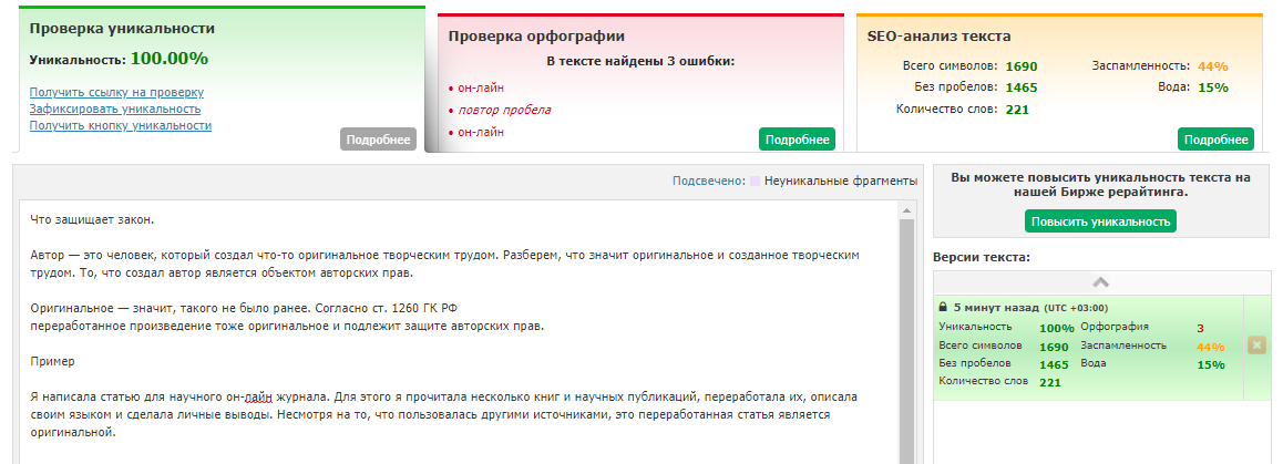 проверка на уникальность на портале текст.ру