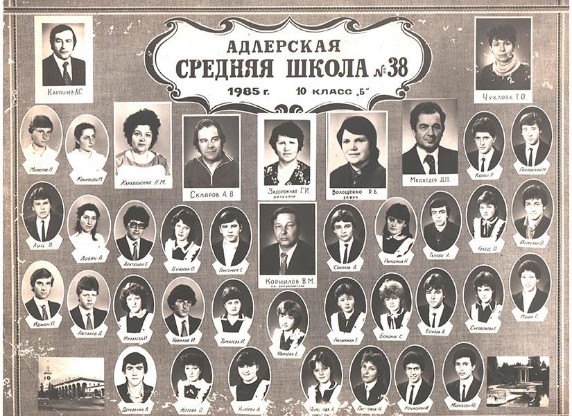 10 Б класс 1985 г