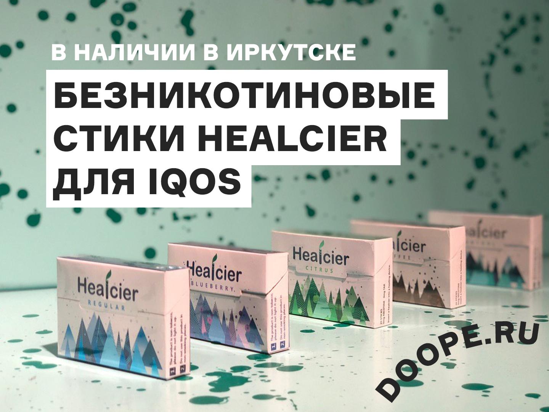 Табачные стики для iqos healcier menthol безникотиновые купить оптом сигареты в томске