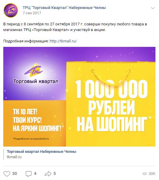 ТК 10 лет - 1 000 000 рублей на шопинг