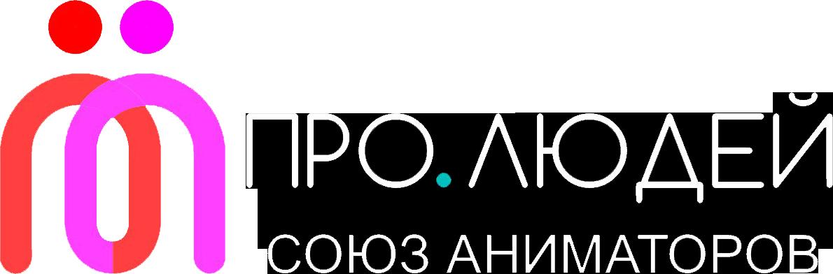 """Союз аниматоров """"Про людей"""""""