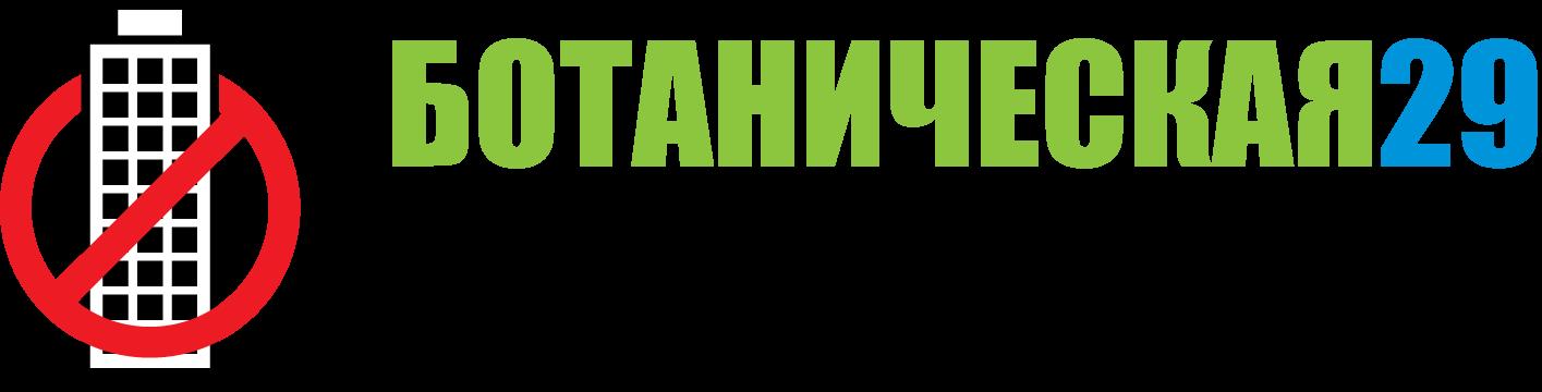 Ботаническая29 БЕЗ ВЫСОТОК!
