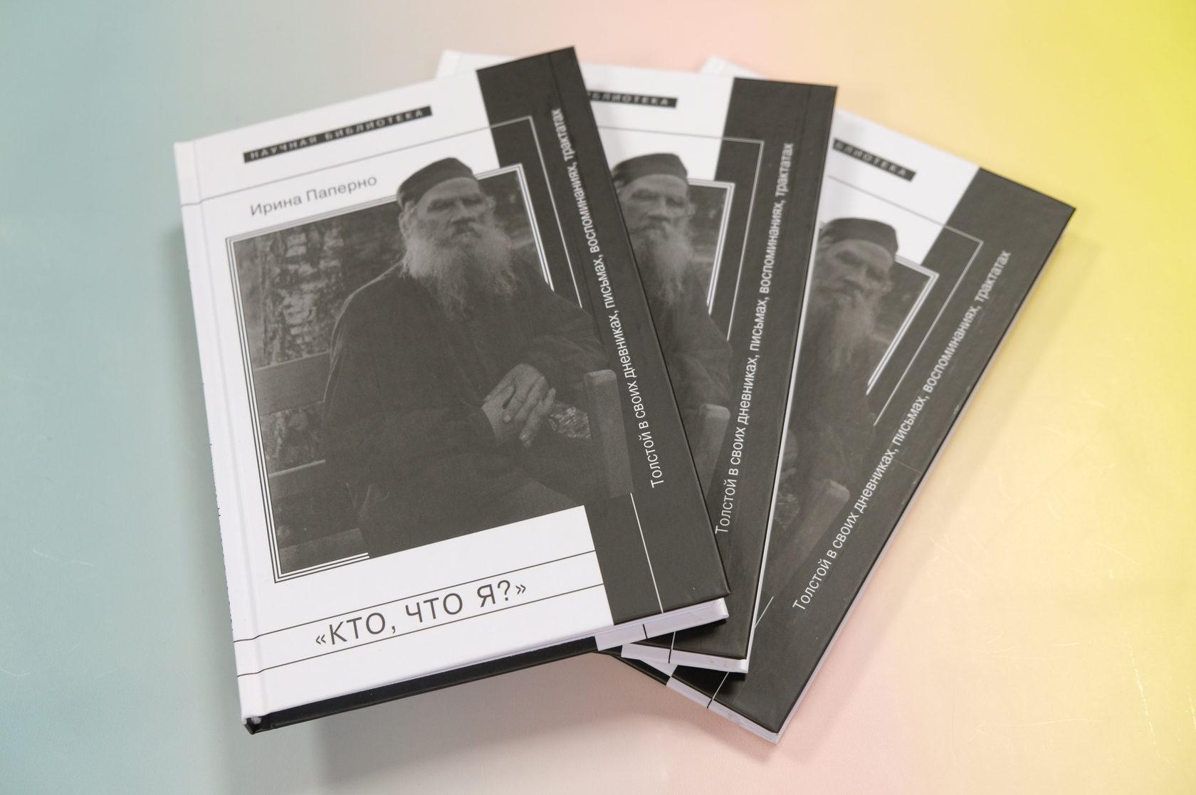 """Ирина Паперно «""""Кто, что я?"""" Толстой в своих дневниках, письмах, воспоминаниях, трактатах»"""