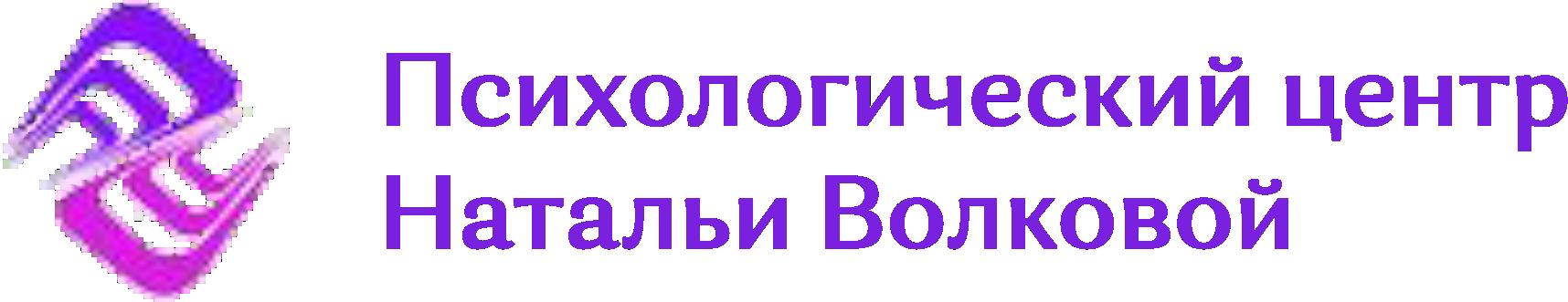 Психологический центр Натальи Волковой