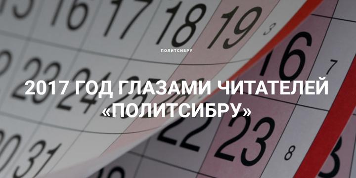 2017 ГОД ГЛАЗАМИ ЧИТАТЕЛЕЙ «ПОЛИТСИБРУ»
