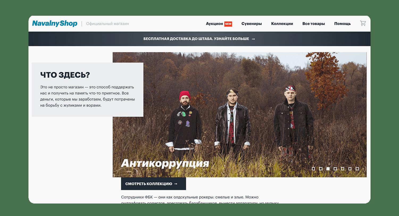 Сайт официального магазина Навального Navalny Shop