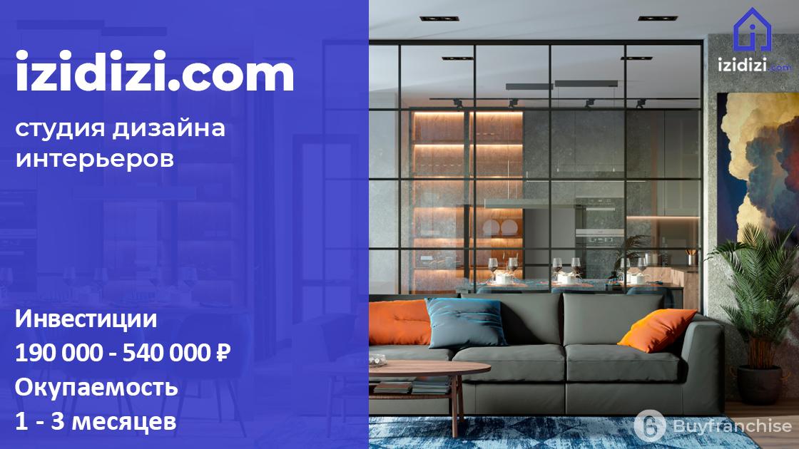 Франшиза дизайн-студии интерьеров Izidizi.com | Купить франшизу.ру