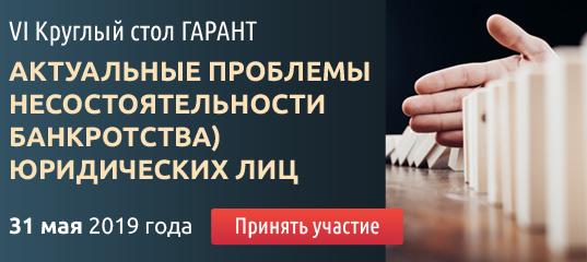 гарант фз о банкротстве физических лиц действующая редакция