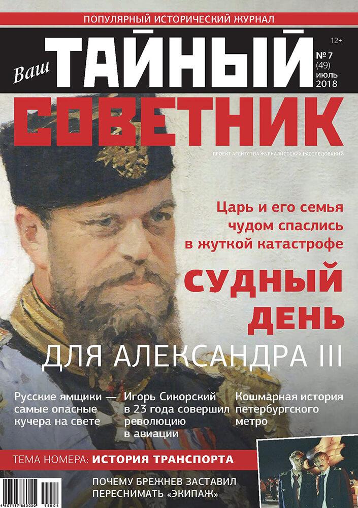 Ваш тайный советник. Обложка №46 – после Сталина