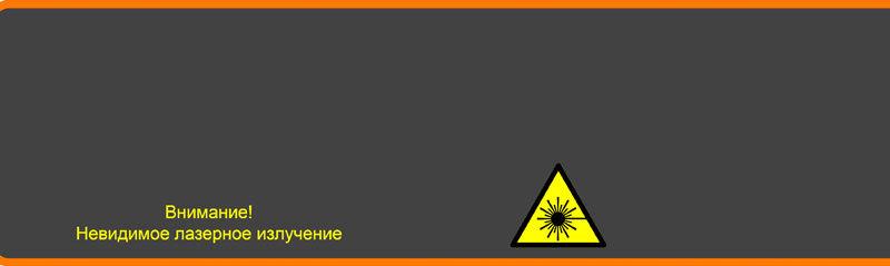 При разработке корпуса лазерного комплекса нужно учитывать требования соответствующих ГОСТа и СанПиНа