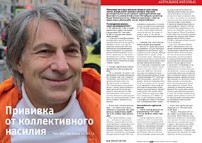 Интервью. Волков Вадим о революциях в современном мире
