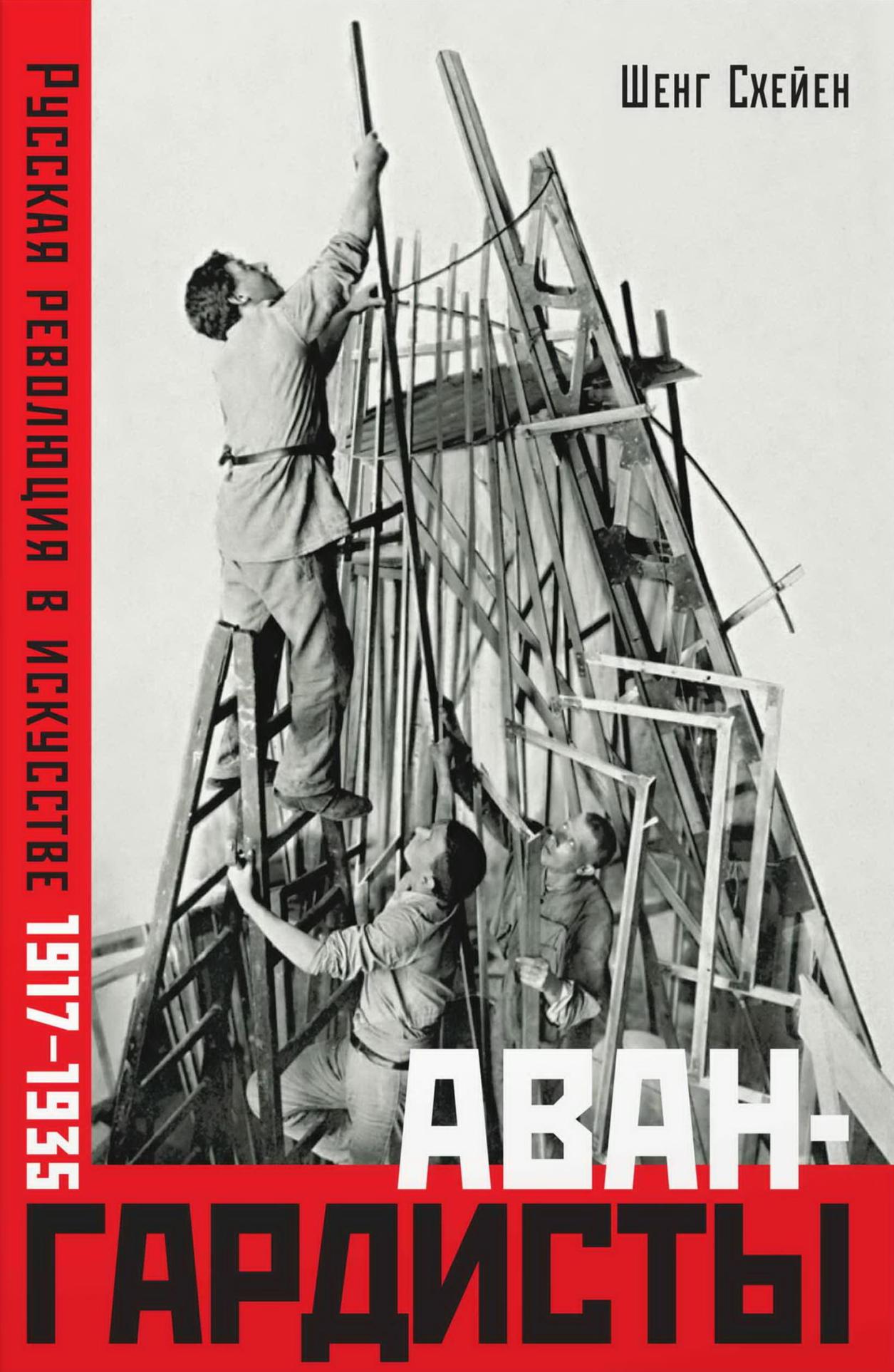 «Авангардисты. Русская революция в искусстве. 1917-1935» Шенг Схейен