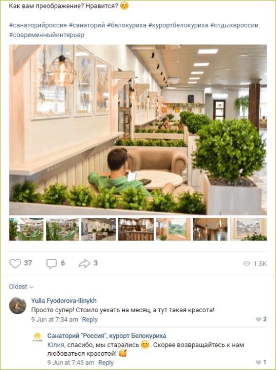 SMM санатория положительный пример