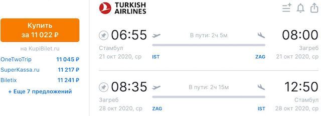 Стамбул - Загреб - Стамбул