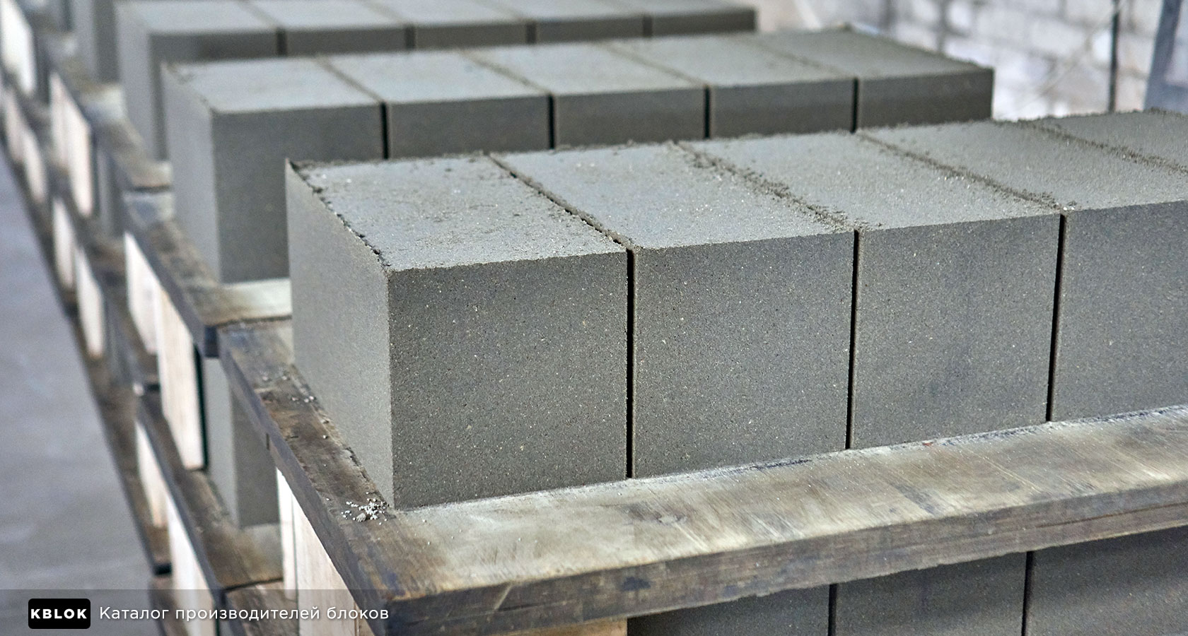 полнотелые пескобетонные блоки