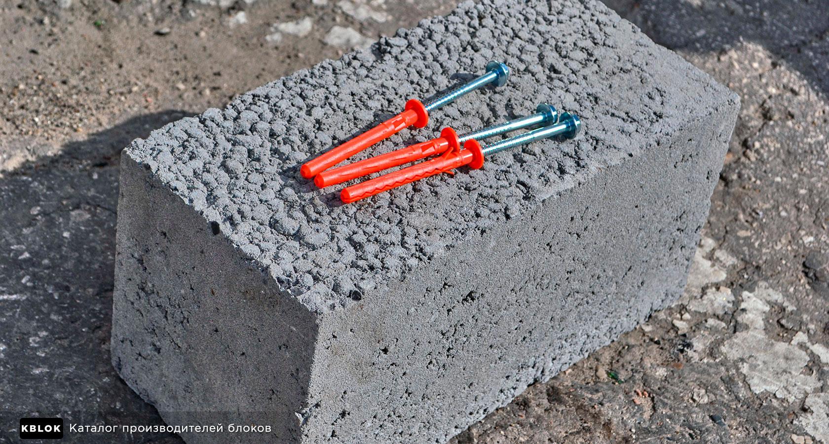 анкера для бетонных блоков