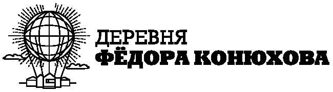 Деревня Фёдора Конюхова