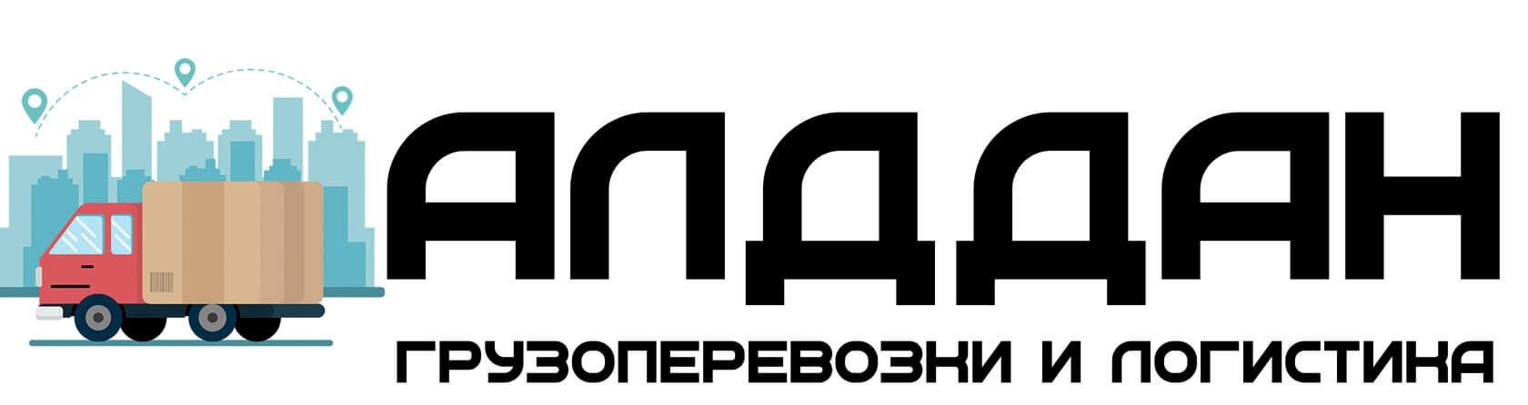Алдан Переезды