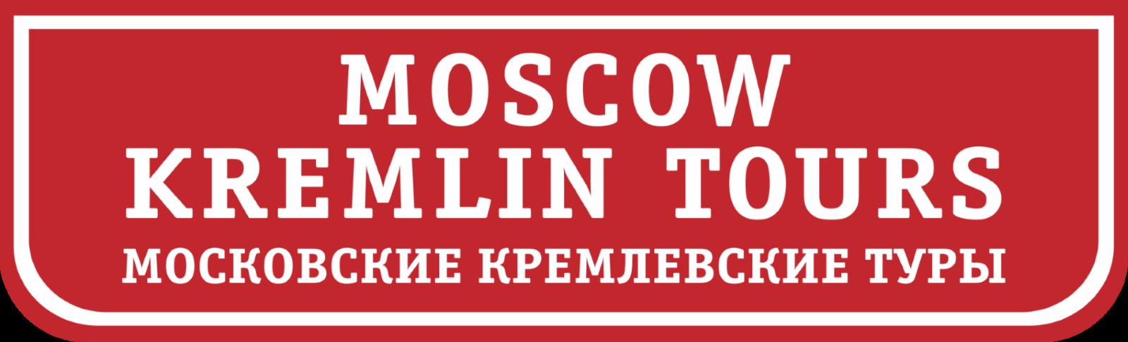Moscow Kremlin Tours