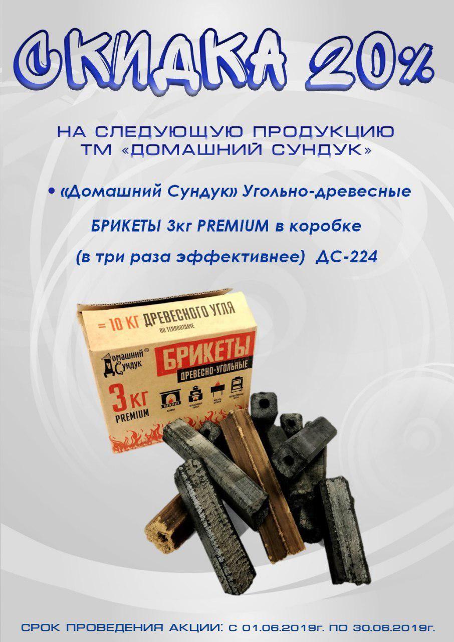 """Древесно-угольные брикеты ТМ """"Домашний Сундук"""""""