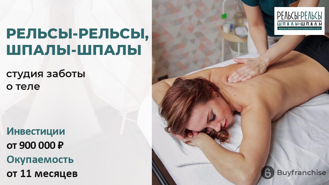 Франшиза салона массажа Рельсы-рельсы, шпалы-шпалы | Купить франшизу.ру