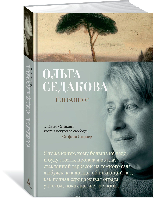 Купить книгу Избранное Седакова Ольга Азбука поэзия