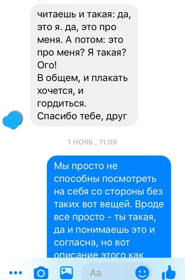 Отзыв Костина Екатерина