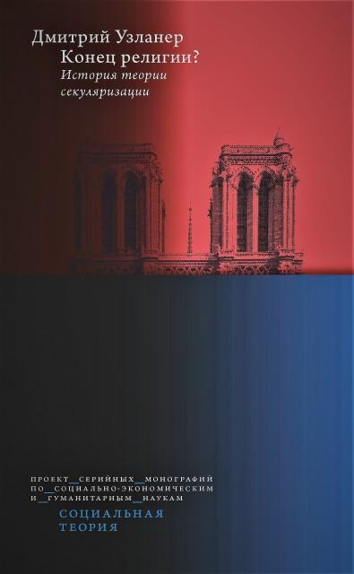 Дмитрий Узланер «Конец религии? История теории секуляризации»