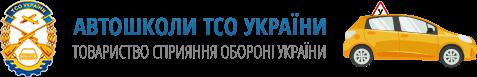Автошколи ТСО України