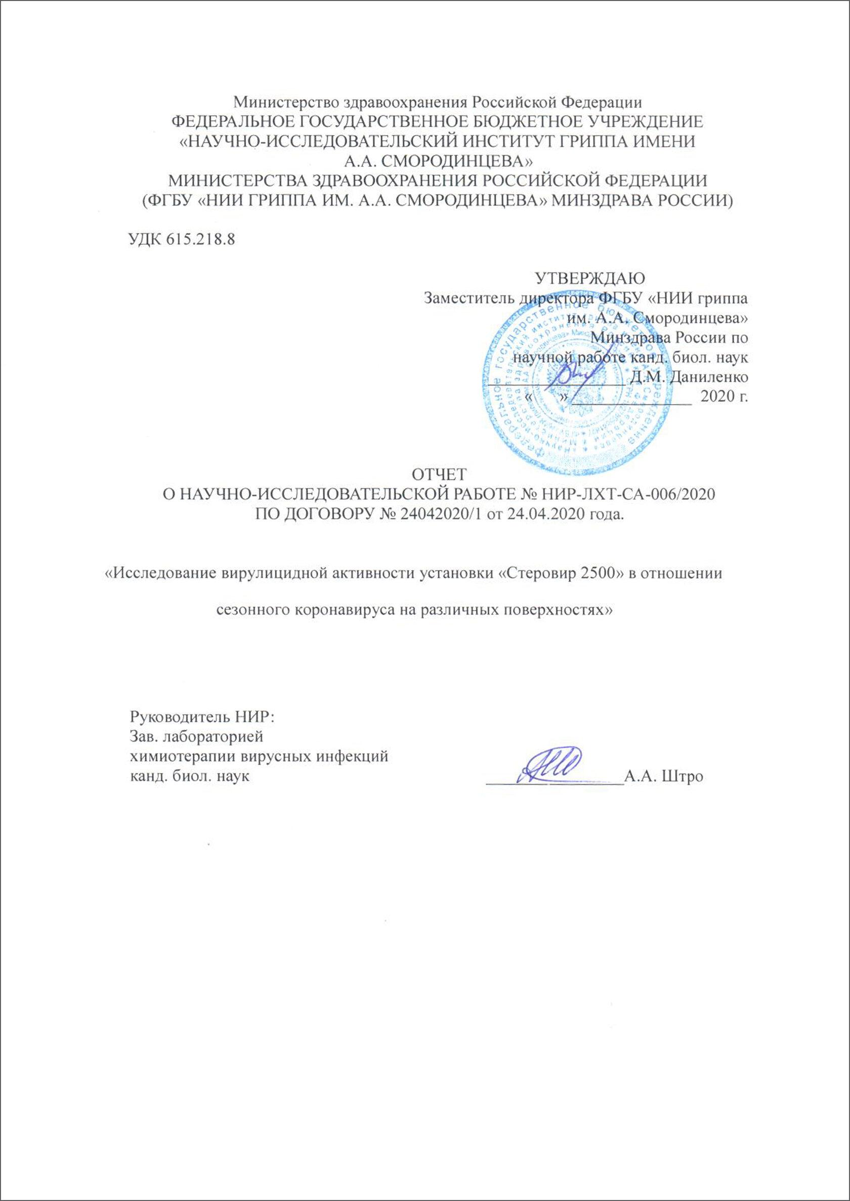 отчет НИИ гриппа им А.А. Смородинцева