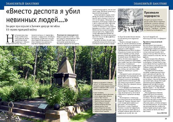 Памятник Жертвам взрыва в Зимнем дворце на Смоленском кладбище. История