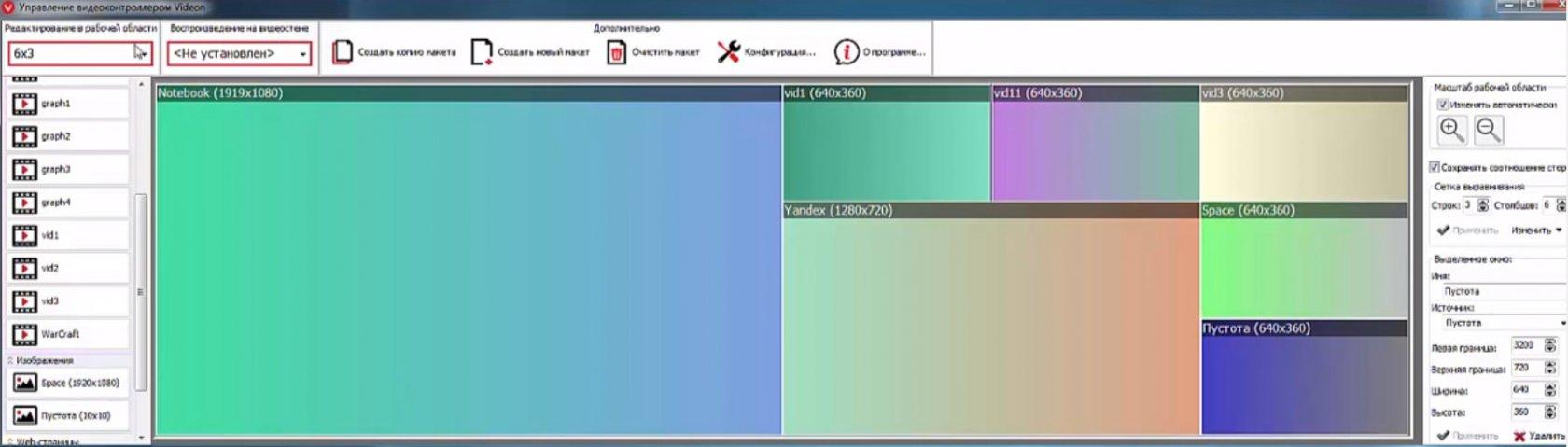 Интерфейс программы управления видеоконтроллером Videon