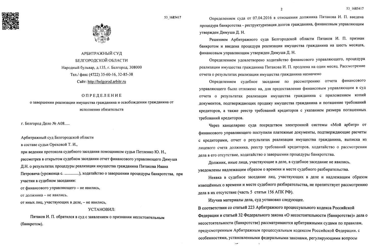 отчет о завершении процедуры банкротства