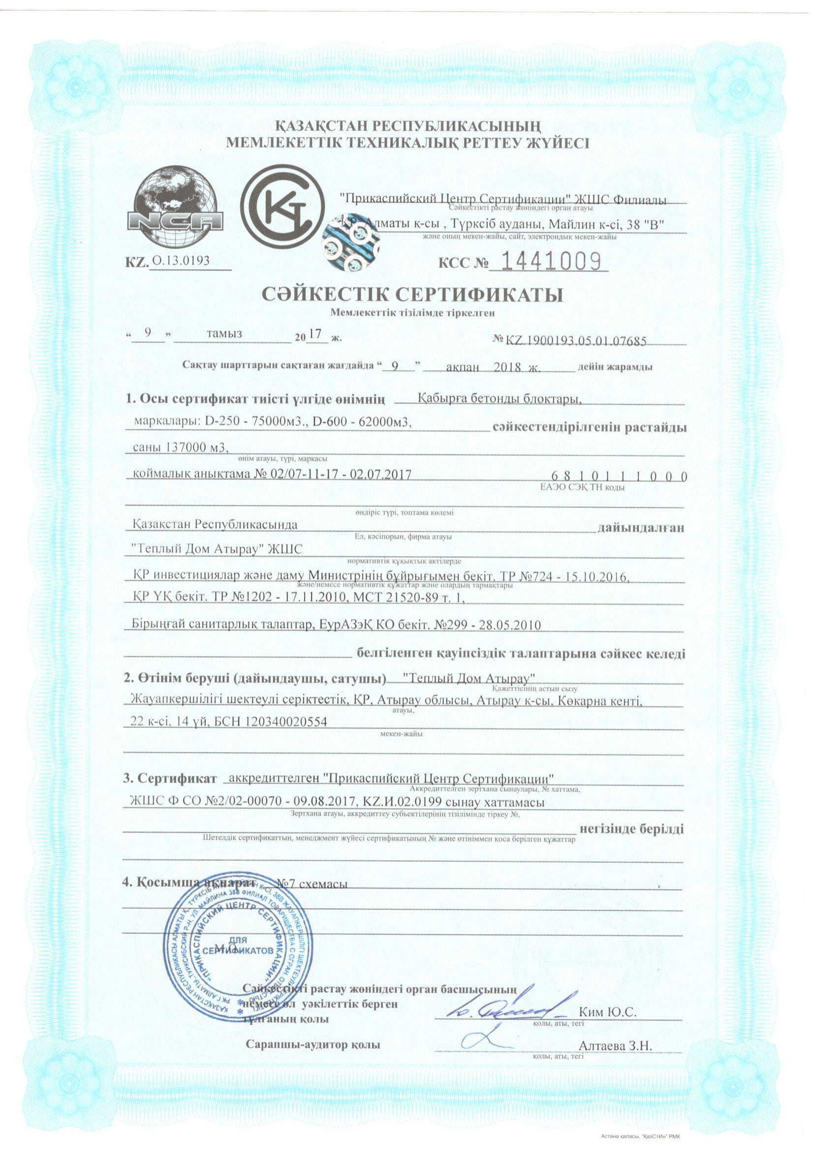 подать заявку на кредит альфа банк онлайн 2 0