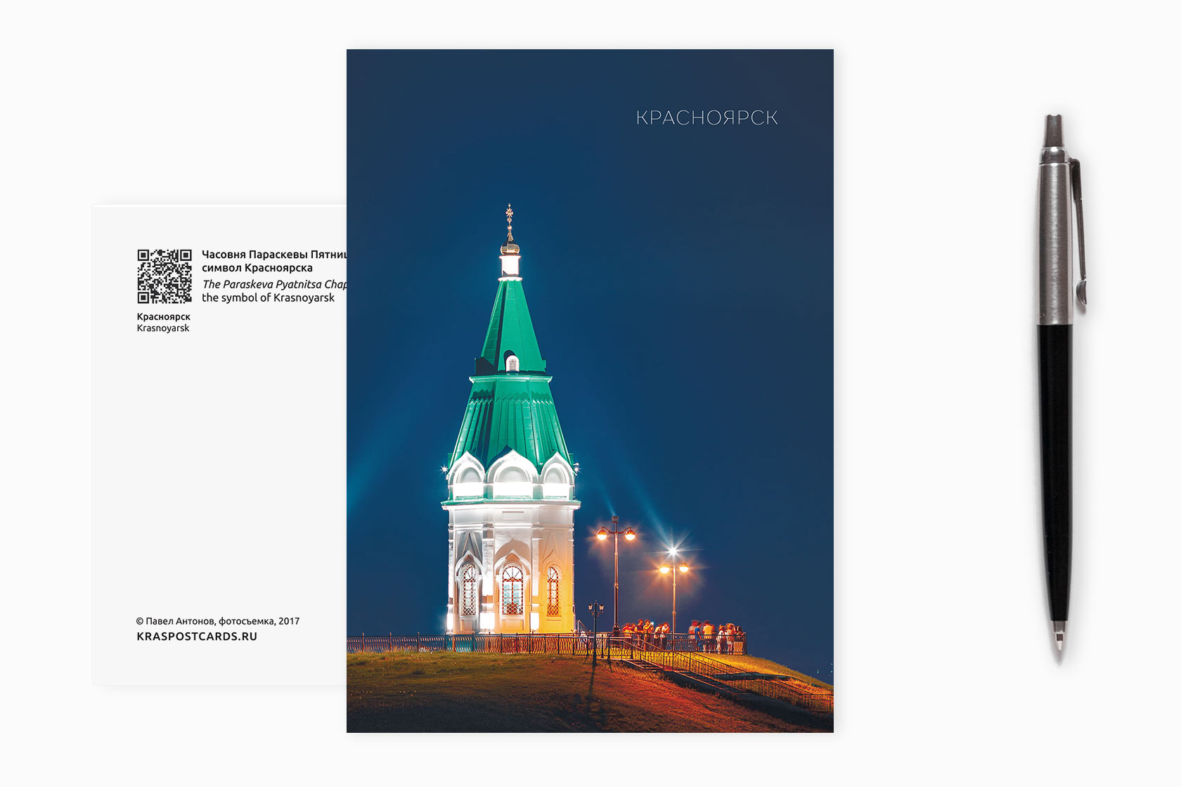 Интернет-магазин открытки красноярск, картинка