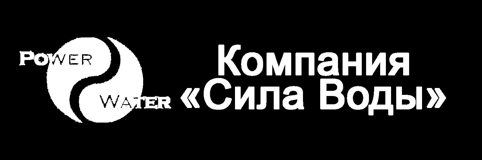 """Компания """"Сила Воды"""""""