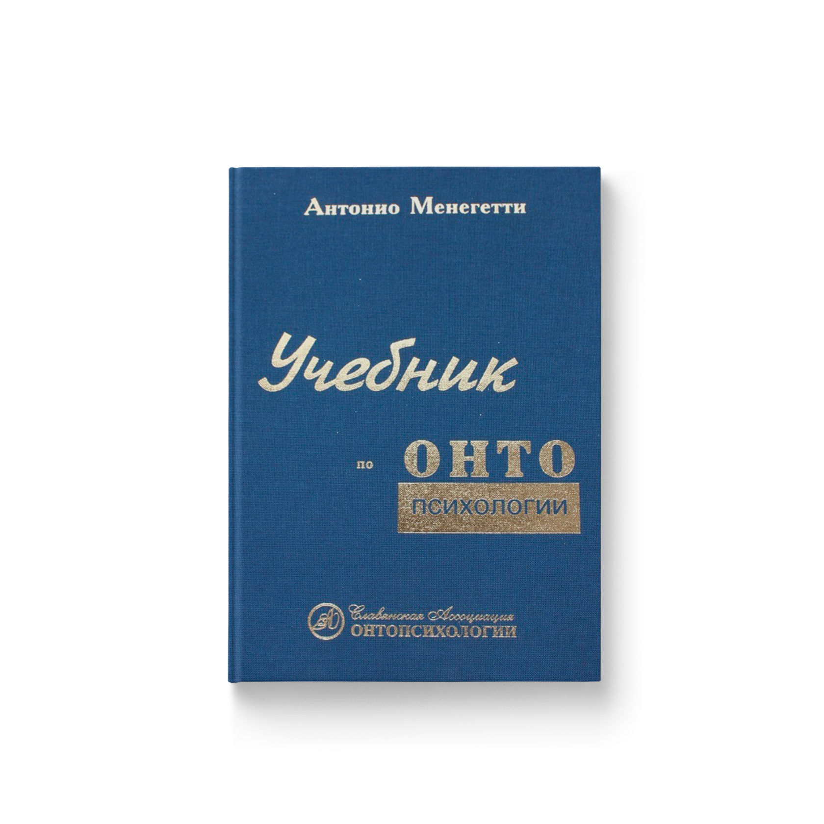 "<div style=""font-size:28px;color:#575965;"" data-customstyle=""yes"">Учебник по онтопсихологии</div>"