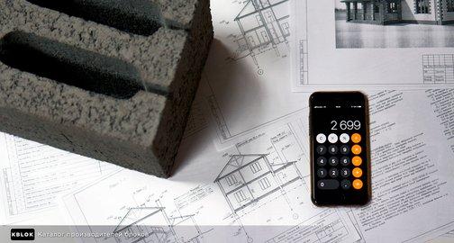 калькулятор дом из керамзитобетона