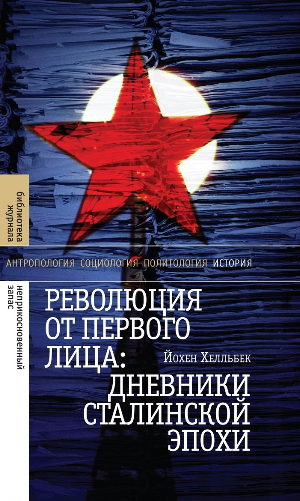 дневники сталинской эпохи