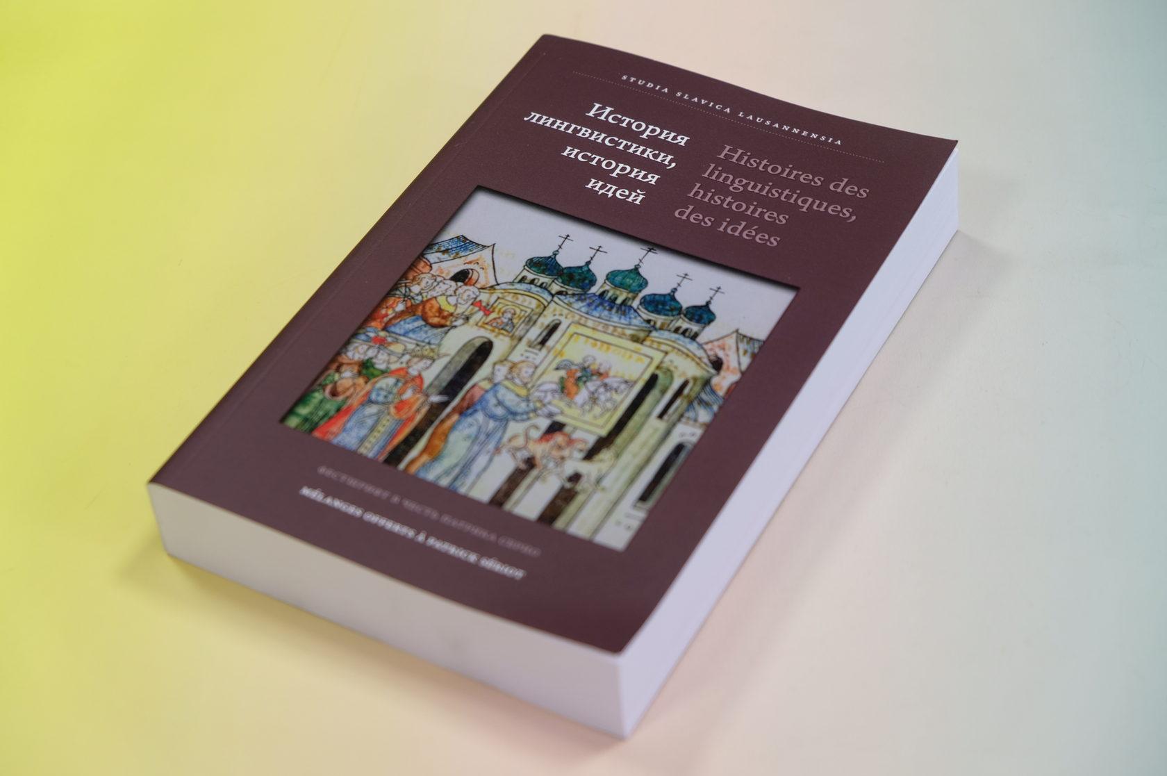 «История лингвистики, история идей. Фестшрифт в честь Патрика Серио» 978-5-94282-839-4