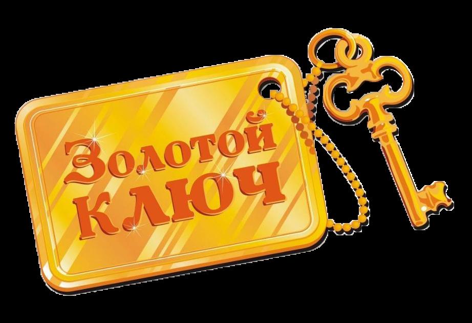 """ПАН """"Золотой Ключ"""""""