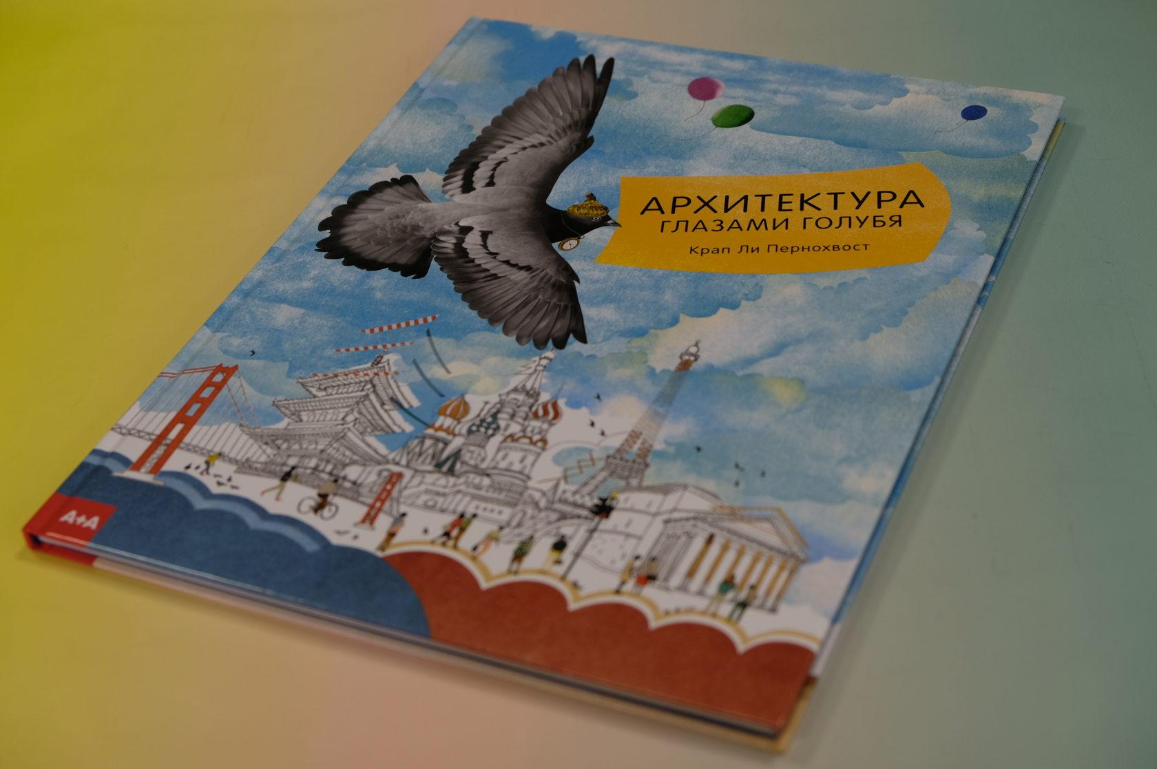 Купить книгу Крап Ли Пернохвост «Архитектура глазами голубя» 978-5-91103-487-0
