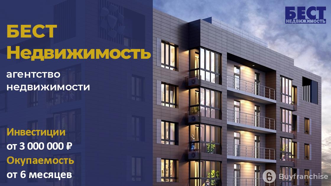 Франшиза Бест-Недвижимость   Купить франшизу.ру