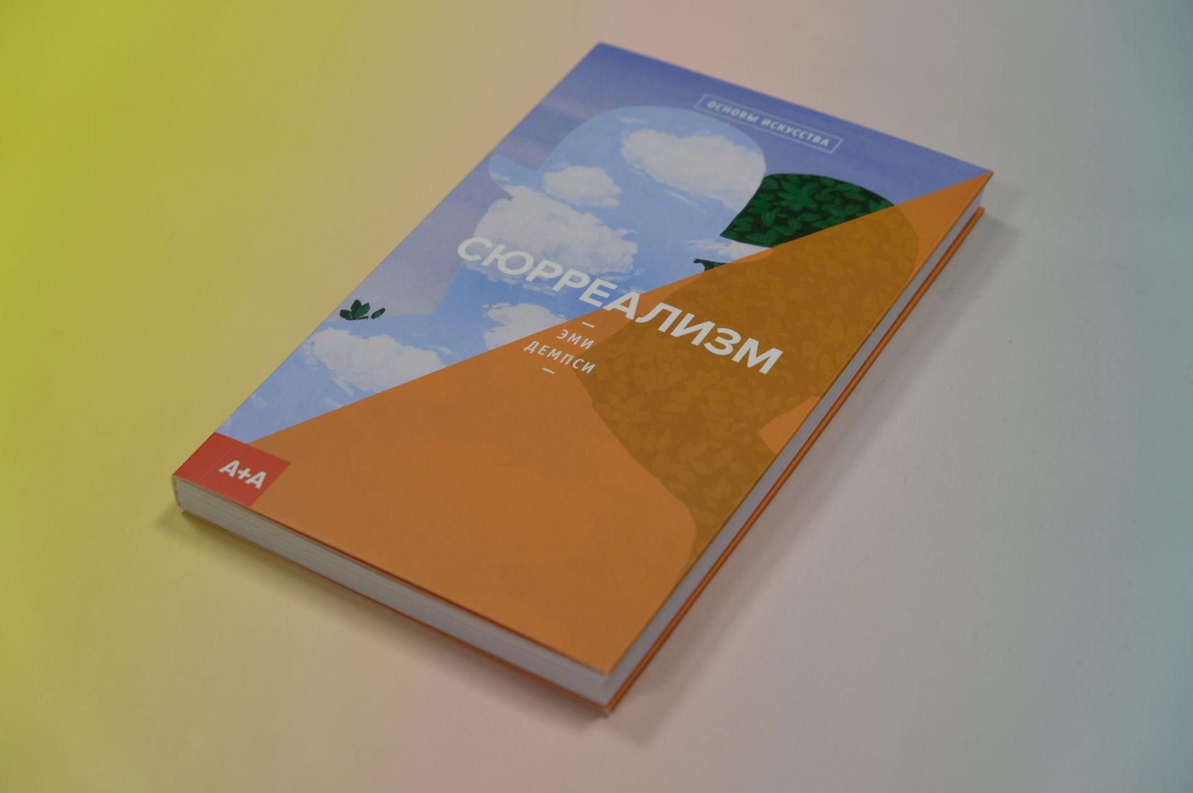 Купить книгу «Сюрреализм» Эми Демпси 978-5-91103-444-3