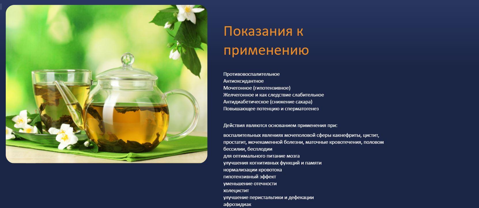 Чай спермотагенез