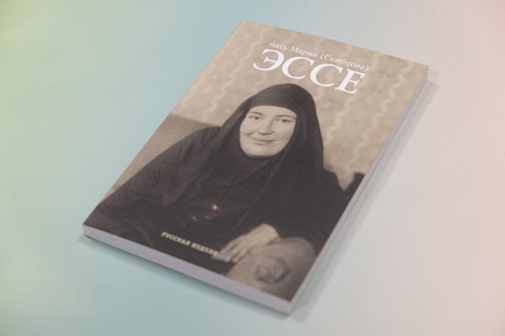 Мать Мария (Скобцова) «Эссе»