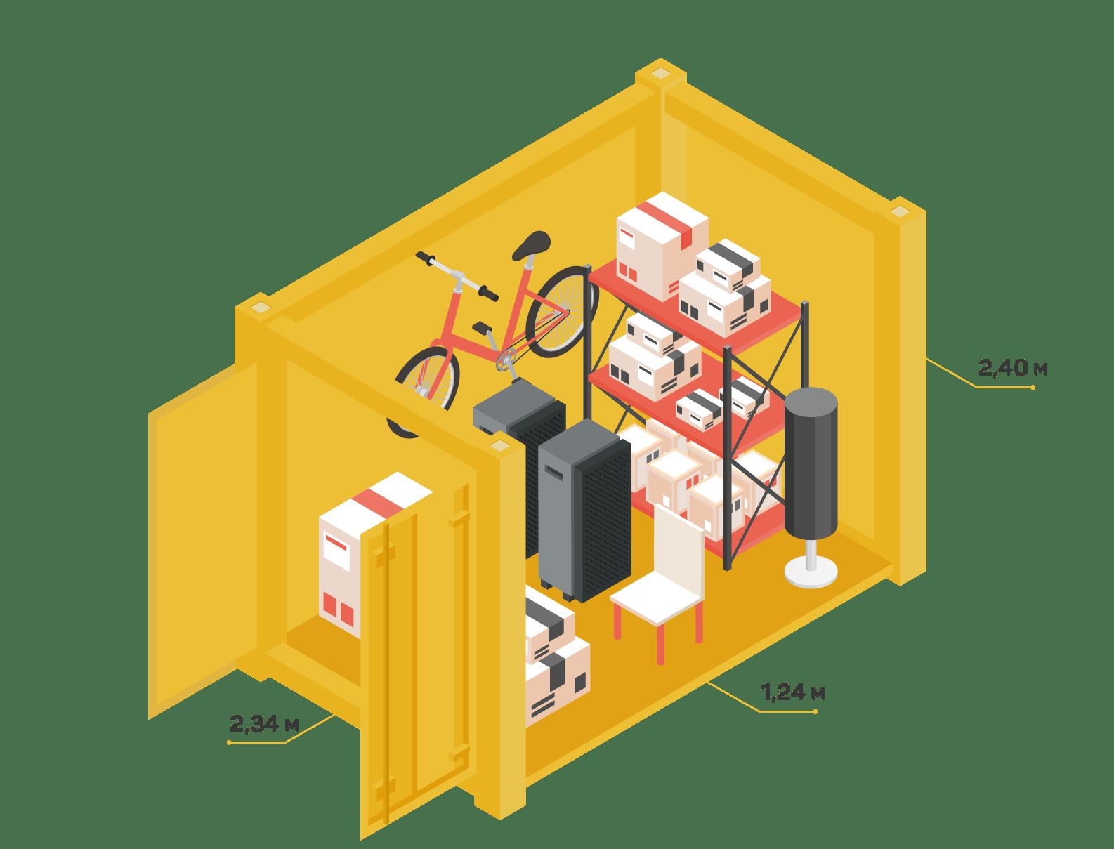 склад для хранения вещей