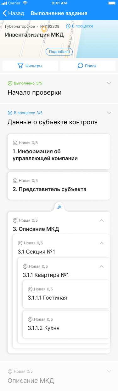 Приложение «Контроль». Проверка многоквартирного дома | SobakaPav.ru