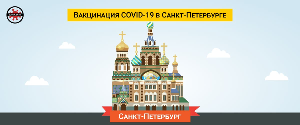 Вакцинация в Санкт-Петербурге