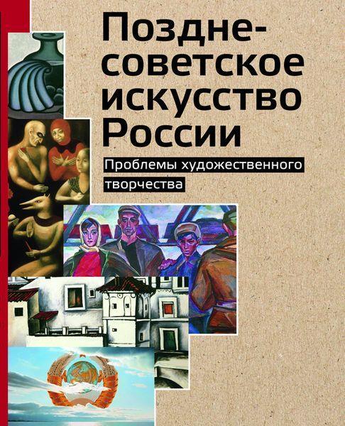 «Позднесоветское искусство России. Проблемы художественного творчества»